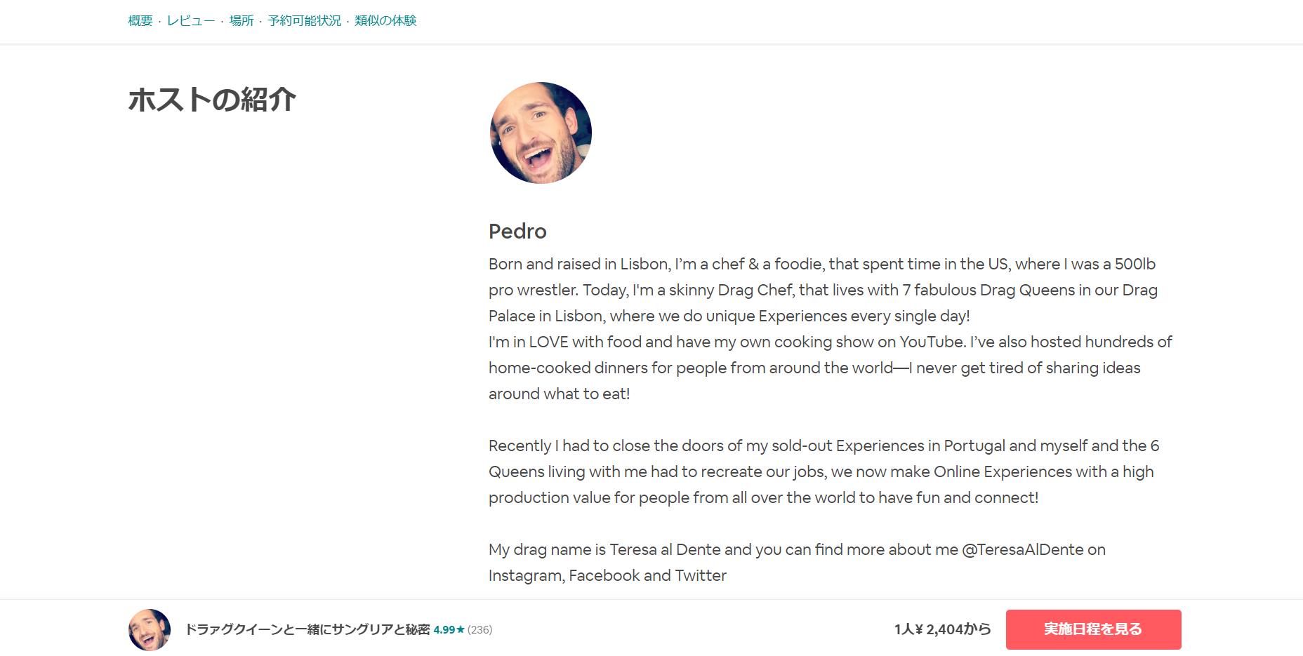 airbnbオンライン体験。ホストはどんな人でしょう?