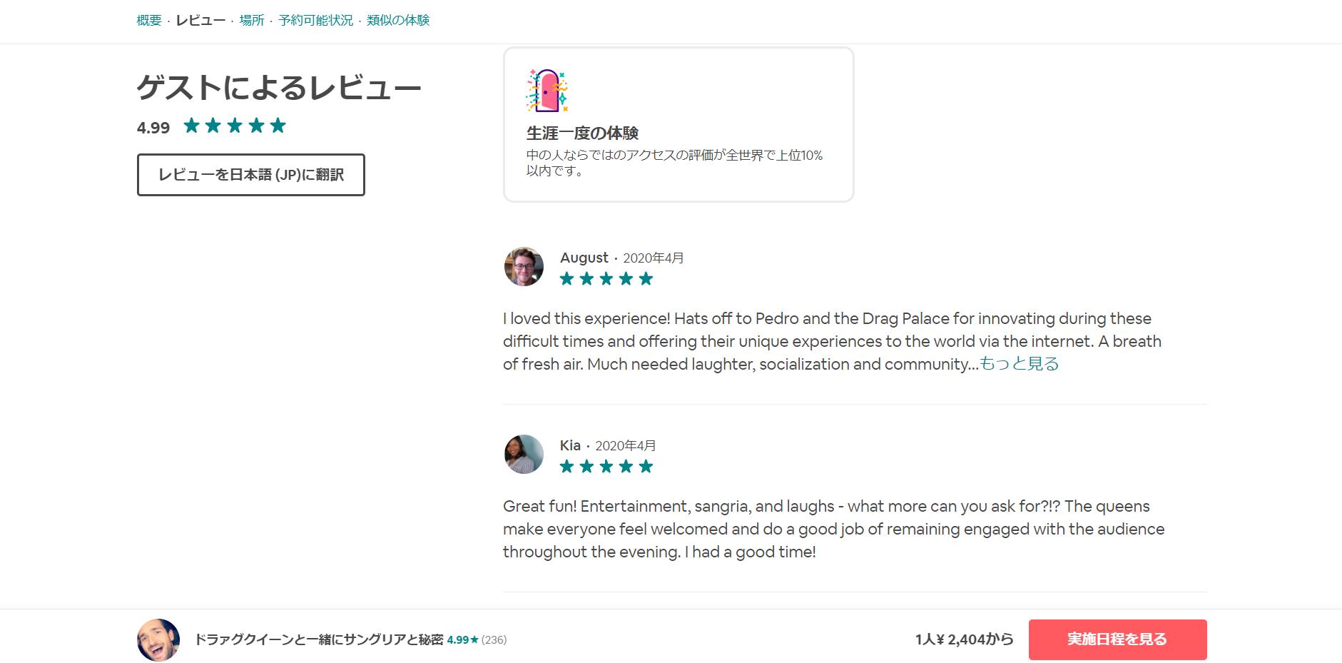 airbnbオンライン体験。ゲストによるレビューの確認を。
