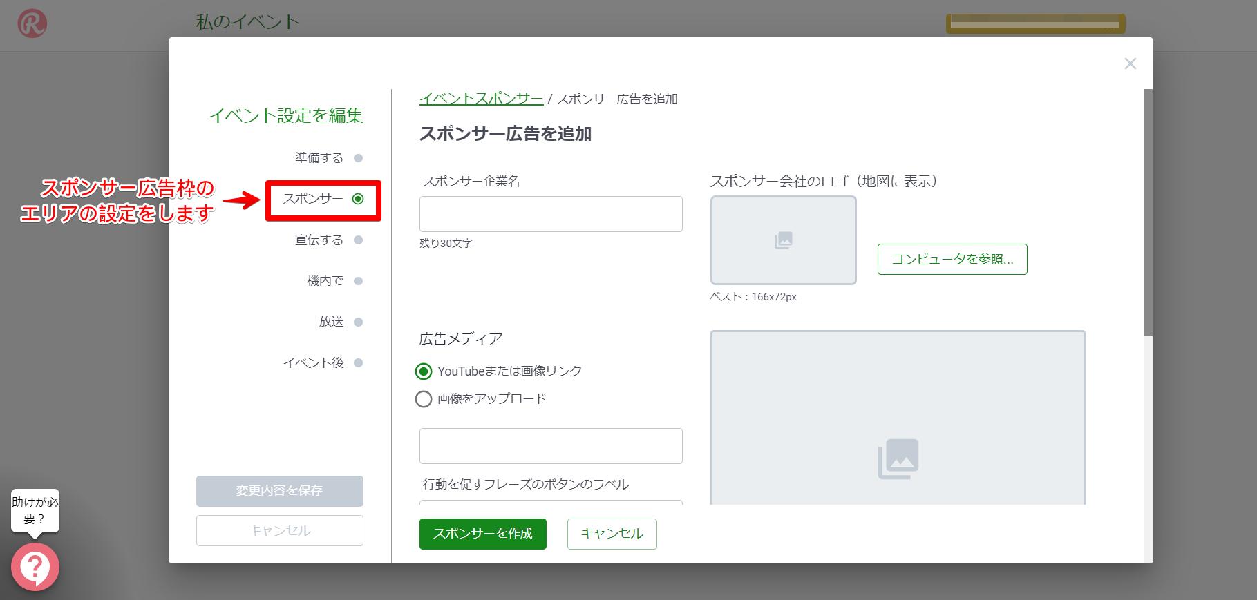 Remo会議スポンサー