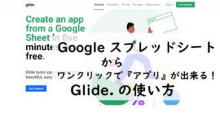 Googleスプレッドシートからワンクリックで『アプリ』が出来る!Glide.の使い方