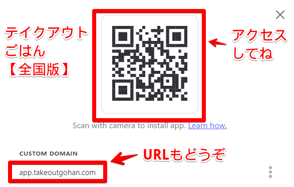 テイクアウトごはん【全国版】アプリ