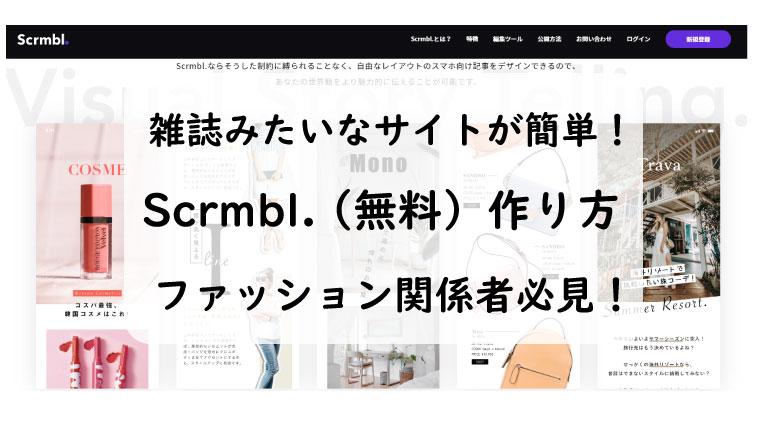 雑誌みたいなサイトが簡単!Scrmbl.(無料)作り方。ファッション関係者必見!