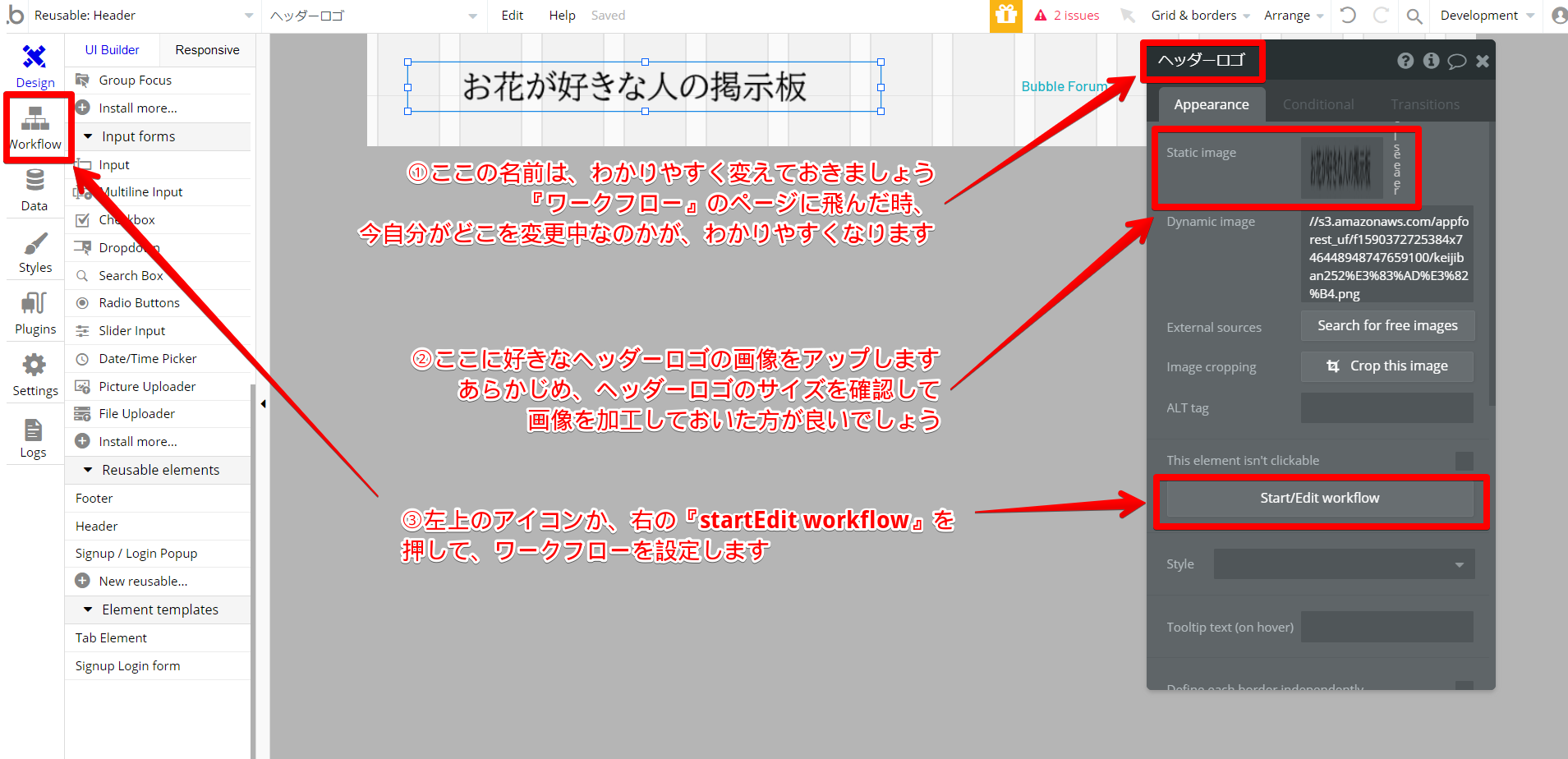バブルの掲示板作り方3