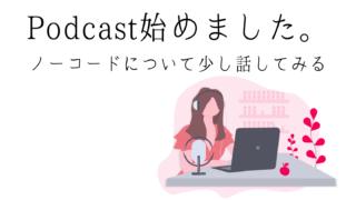 podcast始めました。ノーコードについて少し話てみる